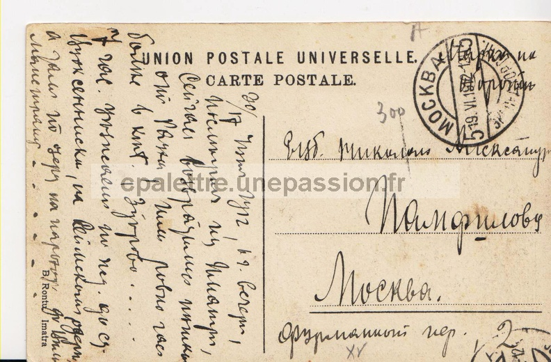 Union postale universelle_Russie3a.jpg