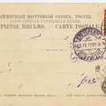 Union postale universelle russie1