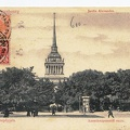 Union postale universelle Russie2