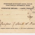 Union postale universelle Russie2a